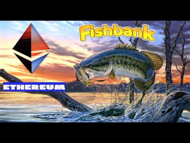 ВНИМАНИЕ НОВИНКА- Fishbank Игра на блокчеин ! бешеный ажиотаж