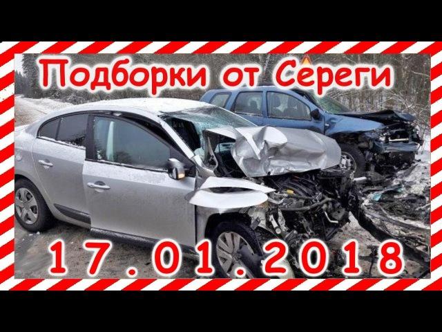 17 01 2018 Видео аварии дтп автомобилей и мото снятых на видеорегистратор Car Crash Compilation may группа avtoo