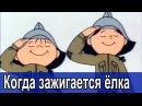Болек и Лёлек. Внимание, пожар! - 01. Когда зажигается ёлка (1977) ПНР