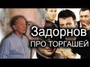 Михаил Задорнов про торгашей. Фрагмент концерта 8 февраля 2015 года
