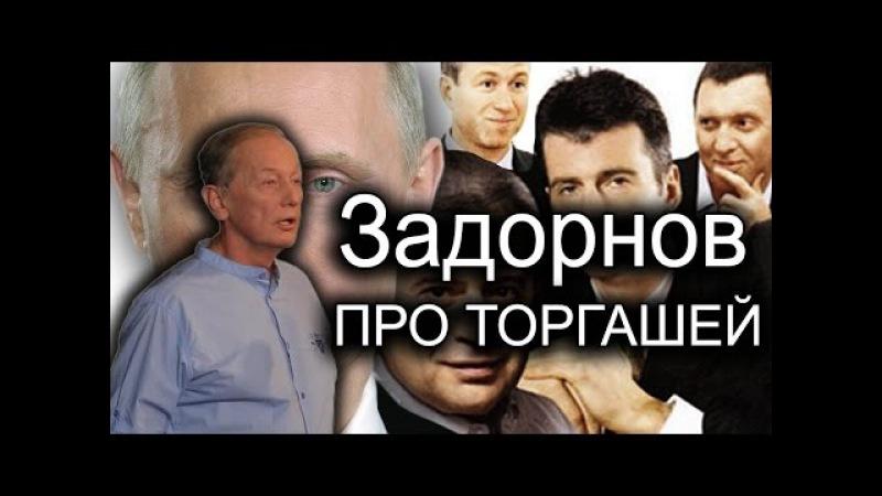 Михаил Задорнов про торгашей Фрагмент концерта 8 февраля 2015 года