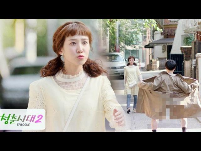 [에필로그] 바바리맨에 대처하는 그녀들 다운 방법★ 청춘시대2 3회