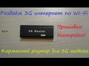 3G интернет со своего модема по Wi-Fi с мини роутера - прошивка в Zyxel keenetic 4G и настройка