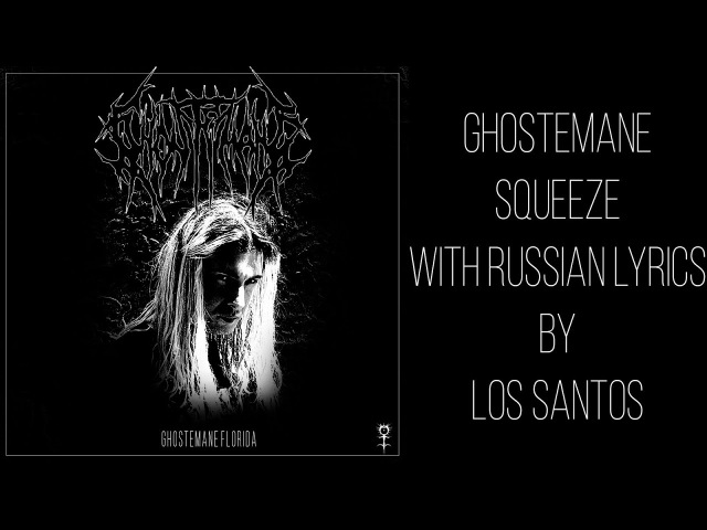 GHOSTEMANE - Squeeze[Души] [with russian/english lyrics]