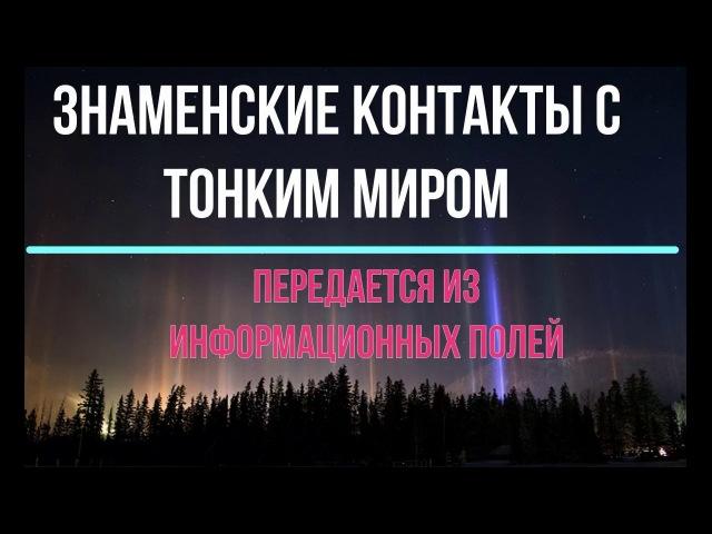 Знаменские контакты с тонким миром. 10.03.18