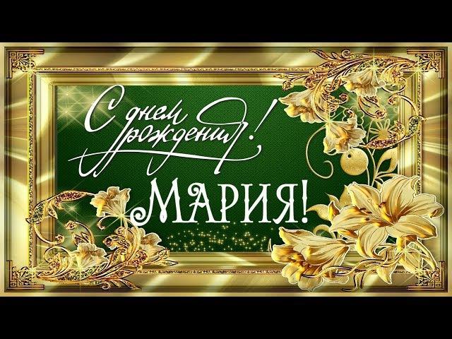 ПОЗДРАВЛЕНИЕ С ДНЕМ РОЖДЕНИЯ ДЛЯ МАРИИ!