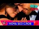 Ночь без слов ❤️ Обалденная Песня о Любви ❤️Артём Орлов 🎵
