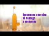 Прованская настойка на лаванде и апельсине. Самогон - пьём своё.