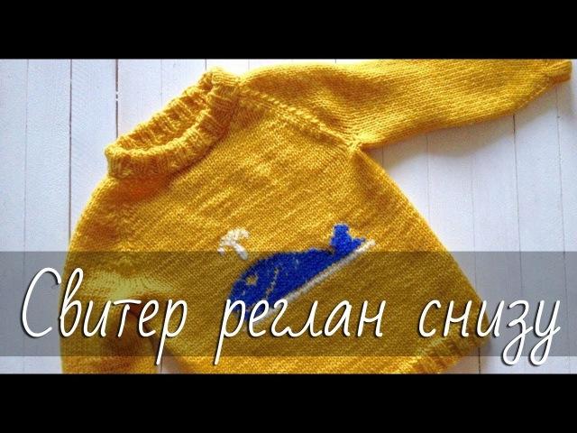 Как вязать свитер СВИТЕР РЕГЛАН СНИЗУ для начинающих Росток подрезы ВЫШИВКА ПО ПЕТЛЯМ
