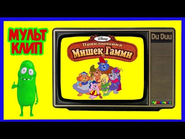 Мишки Гамми мульт клип от Ду-дуу - песни для детей