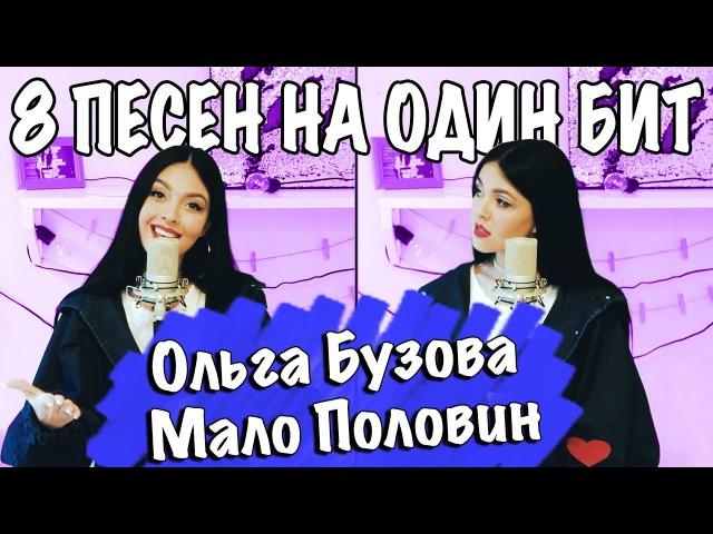 Ольга Бузова - Мало Половин - 8 песен на один бит (MASHUP BY NILA MANIA)