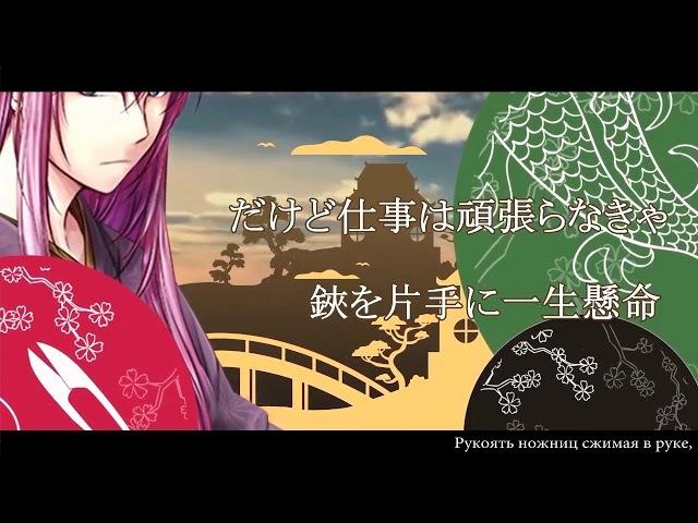 【j.am】 Tailor Shop of Enobizaka 【VOCALOID RUS Cover】