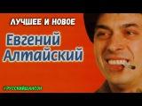 Евгений Алтайский. Новое и Лучшее 2017