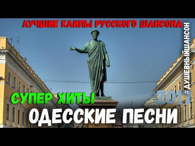 Классический Блат, Чисто Одесские песни.
