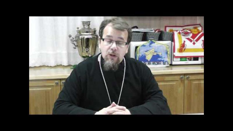 Лекция 14. О Литургии. Часть 2. Отец Константин Корепанов