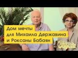Новые радости в доме Михаила Державина и Роксаны Бабаян от компании