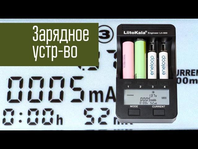 Универсальное зарядное устройство LiitoKala Lii-500. LiIon NiMH NiCD AA AAA 18650 26650 16340