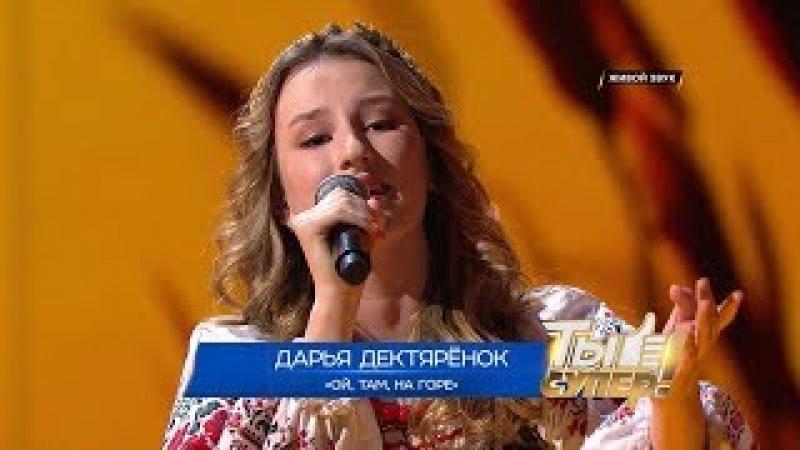 «Ты супер!»: Дарья Дектярёнок, 13 лет, Красноярский край. «Ой, там, на горе»