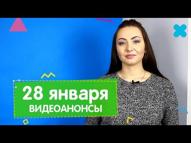 Видеоанонсы ЦХЖ Красноярск от 28 ЯНВАРЯ