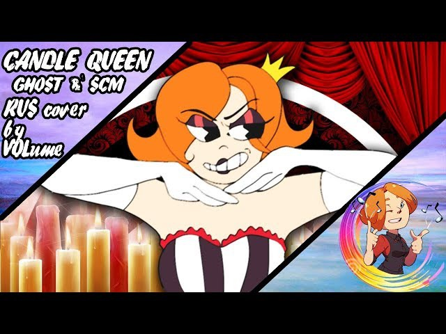 【GHOST SilverChordMusic】Candle Queen (RUS Cover)【VOLume】