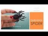 Quilling Spider - Halloween - Alberta Neal