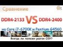 Сравнение DDR4 2133 vs DDR4 2400 на чипсетах H110 с Pentium G4560 и Z170 с Core i7 6700K