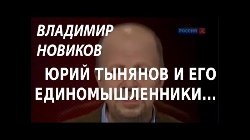 ACADEMIA. Владимир Новиков. Юрий Тынянов и его единомышленники синтез филологии и творчества