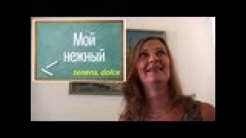 037_Lezioni di lingua russa per Italiani_Dolci parole riferite al maschio-2