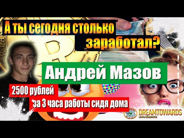 ✅ Команда ENERGY ✅ Андрей Мазов ✅ 2500 рублей за три часа работы