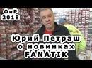 Юрий Петраш о новинках FANATIK на выставке Охота и рыболовство на Руси 2018