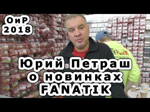 Юрий Петраш о новинках FANATIK на выставке Охота и рыболовство на Руси 2018.