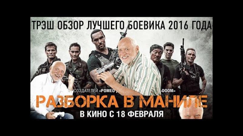 ТРЕШ ОБЗОР РАЗБОРКА В МАНИЛЕ (18 ) не BADCOMEDIAN » Freewka.com - Смотреть онлайн в хорощем качестве