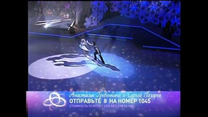 Сергей Лазарев и Анастасия Гребенкина (шоу ТАНЦЫ НА ЛЬДУ) финал 2 (2006г)