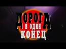 Криминальная Россия - Дорога в Один Конец