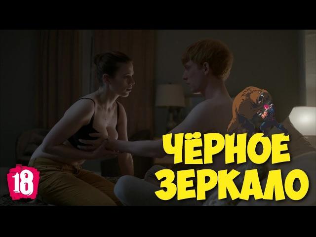 ЗЕРКАЛО | Black Mirror| ЧЁРНОЕ ЗЕРКАЛО - ОБЗОР
