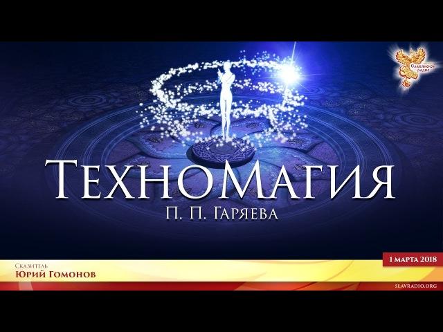 Техномагия П. П. Гаряева. Часть 1