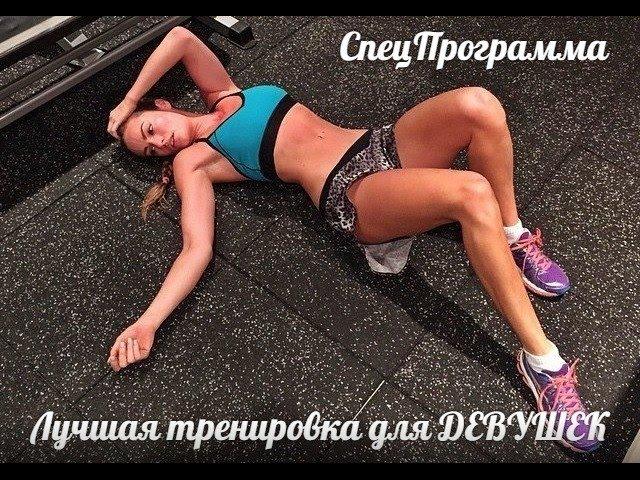 ЛУЧШАЯ - СПЕЦИАЛЬНАЯ ЖИРОСЖИГАЮЩАЯ ТРЕНИРОВКА для ДЕВУШЕК от HeavyMetalGYM Егор Рубанов