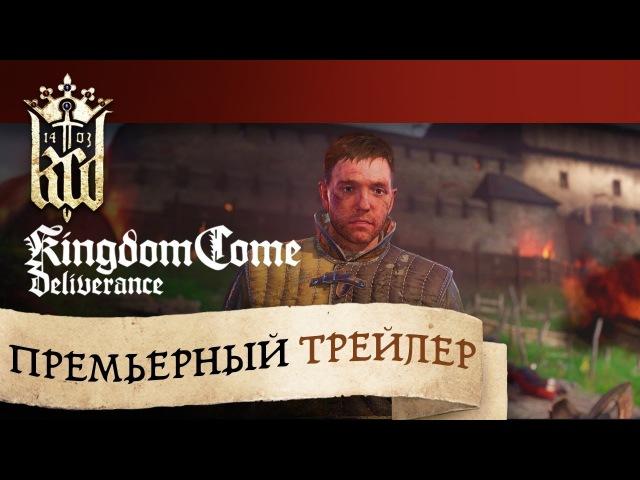 Премьерный трейлер Kingdom Come: Deliverance