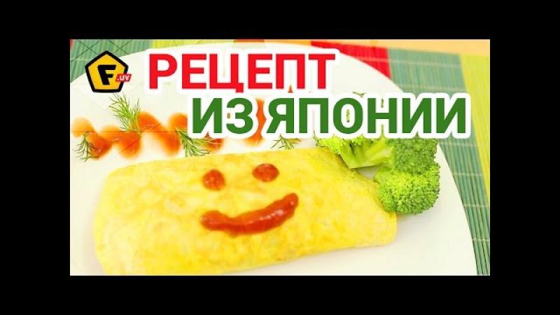 ЯПОНСКИЙ ОМЛЕТ ОМУРАЙСУ Omurice omu raisu ➜как приготовить омлет с рисом и курицей