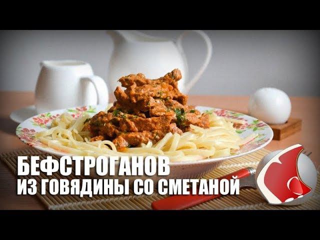 Бефстроганов из говядины со сметаной — видео рецепт