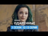 Одаренные 1 сезон 12-13 серия Русское промо
