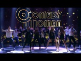 Камеди Вумен - Вступительный танец (сезон 8, выпуск 6) из сериала Comedy Woman смотреть б...