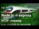 Node.js пример express