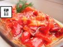 Закуска из запеченного перца/Маринованный болгарский перец на зиму по-турецки/Ko