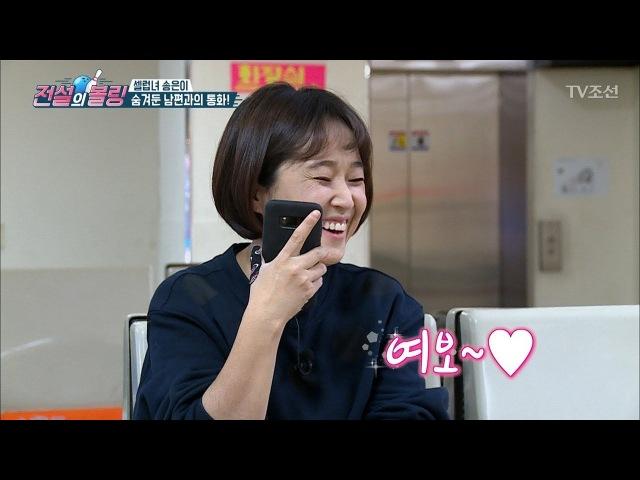 """송은이, 숨겨둔 '여보~♥'에게 """"네가 첫 번째야..."""" [전설의 볼링] 1회 20180316"""