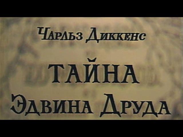Тайна Эдвина Друда (1980)