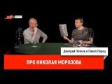 Разведопрос Павел Перец - Николай Морозов