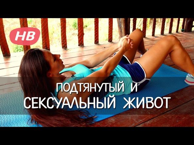 Подтянутый животик и тонкая талия Комплекс Упражнений для тонкой Талии Сексуальный животик Силка
