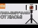 Селфи-палка-трипод-штатив от XIAOMI