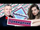 Insta Новости 2017 Мюзикл